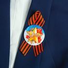 """Badge with ribbon """"may 9"""" star flowers"""
