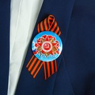 """Badge with ribbon """"may 9"""" hammer and sickle, cloves"""