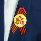 """Значок с лентой """"9 мая"""" звезда, жёлтый фон"""