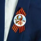 """Значок с лентой """"9 мая. 1941-1945"""" красная звезда, белый фон"""