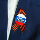 """Badge with ribbon """"9th of may"""" the flag of Russia"""