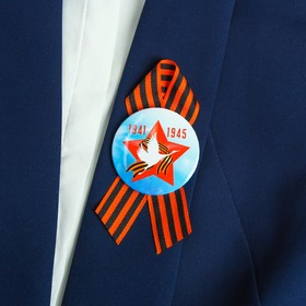 """Badge with ribbon """"of 1941-1945. Immortal regiment"""" red star"""