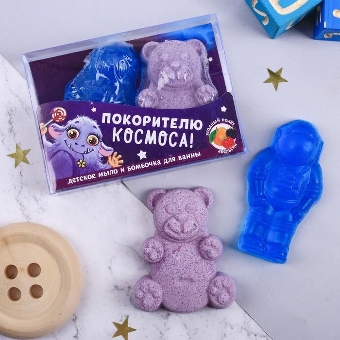 """Детский набор """"Покорителю космоса"""": фигурное мыло и фигурная бомбочка"""