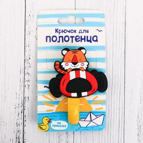 """Крючок для полотенца """"Тигрёнок"""""""