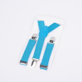 Подтяжки детские, ширина - 2,5 см, цвет голубой
