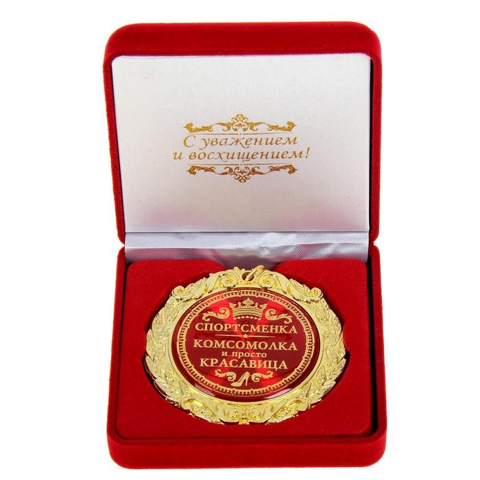 """Медаль в бархатной коробке """"Спортсменка, комсомолка, красавица"""""""