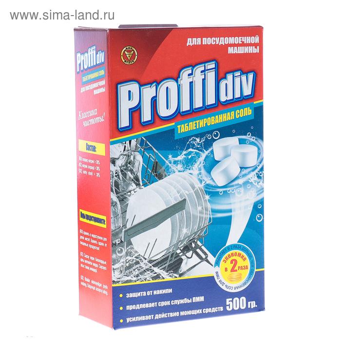 Таблетированная соль Proffidiv для посудомоечных машин, 500 г
