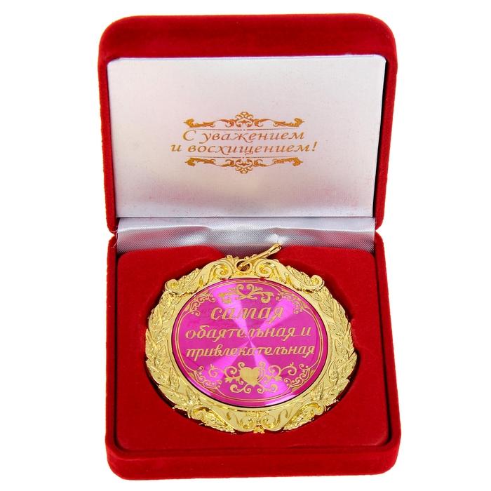 """Медаль """"Самая обаятельная и привлекательная"""", в бархатной коробке"""