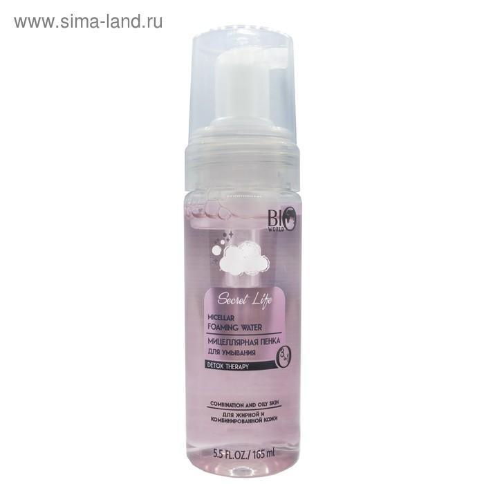 Мицеллярная пенка для умывания Secret Life Detox Therapy для жирной кожи лица, 165 мл