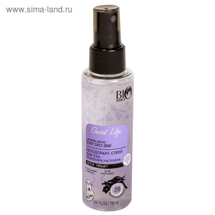Дезодорант-спрей для тела Secret Life Detox Therapy «Лавандовое настроение», 110 мл