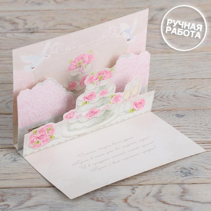 Открытка объёмная «С Днём свадьбы» свадебный торт, 16 × 12 см