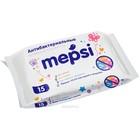 Салфетки влажные детские антибактериальные очищающие Mepsi, 15шт.