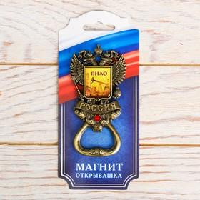 Магнит-открывашка «ЯНАО. Герб» в Донецке