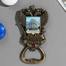 Магнит-открывашка в форме герба «Екатеринбург», под латунь
