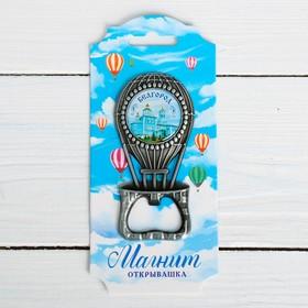 Магнит-открывашка «Воздушный шар» (Белгород) черн. сeребро, 4,6 х 9,3 см