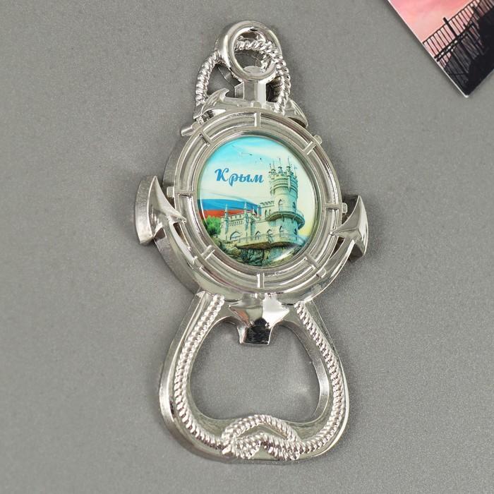 Магнит-открывашка в форме якоря «Крым. Ласточкино гнездо»