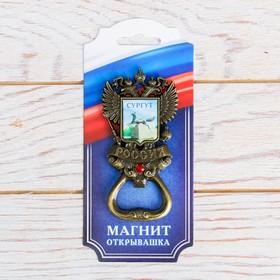 Магнит-открывашка в форме герба «Сургут. Чёрный лис», под латунь в Донецке