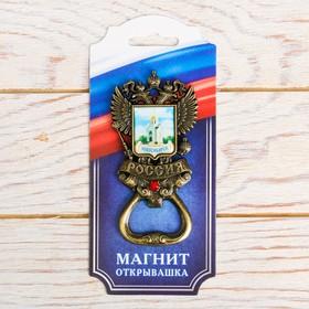 Магнит-открывашка «Герб» (Новосибирск) латунь, 5 х 9,7 см