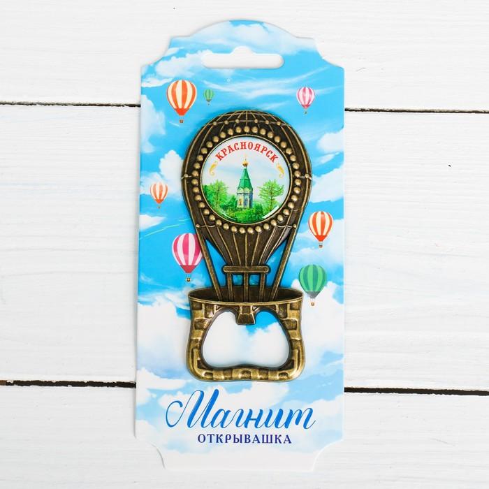Магнит-открывашка в форме воздушного шара «Красноярск» - фото 685832