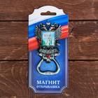 Магнит-открывашка «Герб» (Чита)  черн. сeребро, 5 х 9,7 см