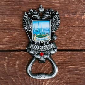Магнит-открывашка в форме герба «Владивосток. Зoлoтой мост», под черненое серебро