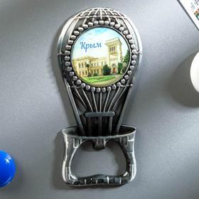 "Magnet opener ""balloon"" (Crimea - Livadia Palace) black. silver, 4.6 x 9.3 cm"
