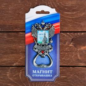 Магнит-открывашка в форме герба «Сургут. Основатели», под черненое сeребро в Донецке