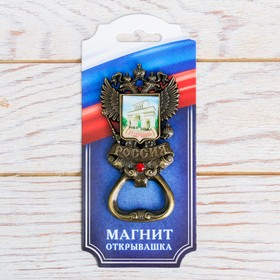 "Magnet-opener ""coat of Arms"" (Stavropol - arch) brass, 5 x 9.7 cm"