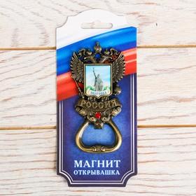 Магнит-открывашка «Герб» (Белгород)  латунь, 5 х 9,7 см