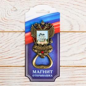 """Magnet-opener """"coat of Arms"""" (Kirov) brass, 5 x 9.7 cm"""