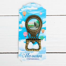 """Magnet opener """"balloon"""" (Perm) brass, 4.6 x 9.3 cm"""