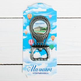 Магнит-открывашка «Воздушный шар» (Новосибирск)  черн. сeребро, 4,6 х 9,3 см
