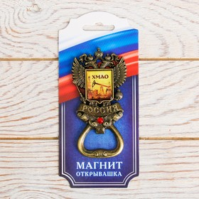 "Magnet-opener ""coat of Arms"" (Khanty) brass, 5 x 9.7 cm"