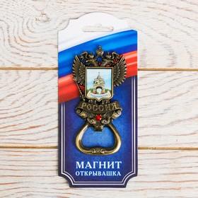 "Magnet-opener ""coat of Arms"" (Vladivostok triumphal arch) brass, 5 x 9.7 cm"