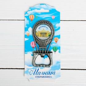 "Magnet opener ""balloon"" (Orenburg) black. silver, 4.6 x 9.3 cm"