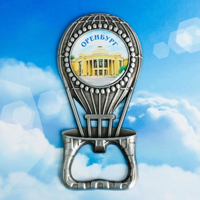 Магнит-открывашка «Оренбург. Воздушный шар»