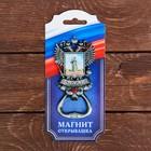 Магнит-открывашка «Герб» (Ставрополь - памятник)  черн. сeребро, 5 х 9,7 см
