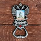 Магнит-открывашка в форме герба «Ставрополь. Памятник», под черненое сeребро - фото 686055
