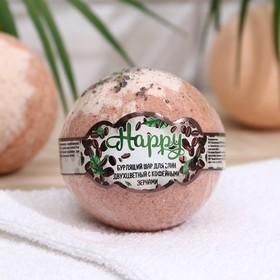 Бурлящий шар для ванн двухцветный с  кофейными зернами, 130 г - фото 1634329