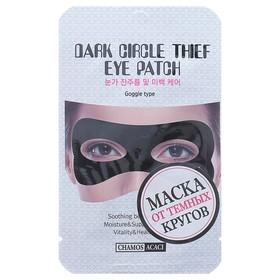 Маска Acaci для кожи вокруг глаз против морщин и темных кругов, 3 мл