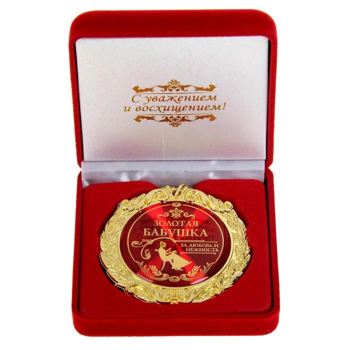 """Медаль в бархатной коробке """"Золотая бабушка"""""""