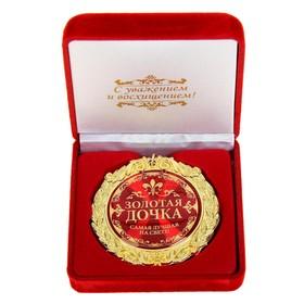 """Medal in velvet box """"Golden daughter"""""""