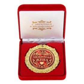 "Medal in velvet box ""Beloved wife"""