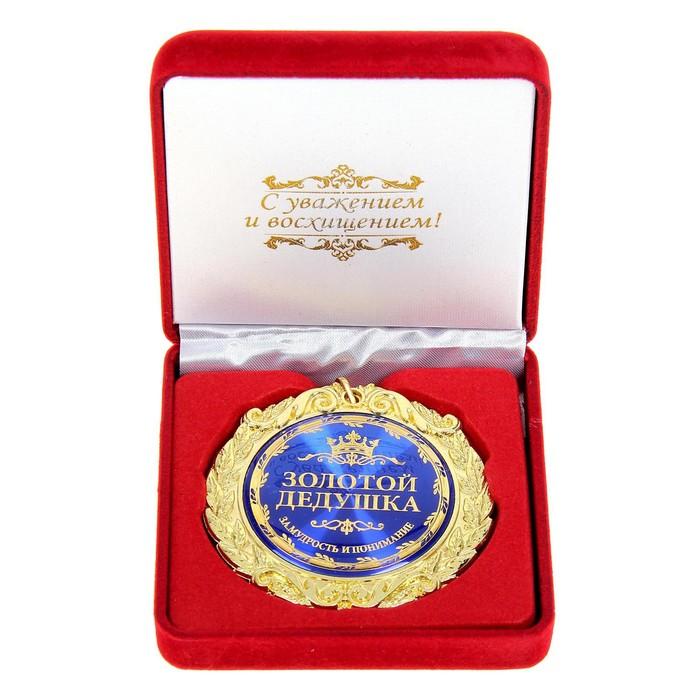 """Медаль в бархатной коробке """"Золотой дедушка"""""""