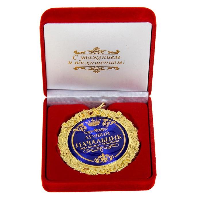 """Медаль в бархатной коробке """"Лучший начальник"""""""