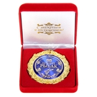 """Медаль в бархатной коробке """"Лучший рыбак"""""""