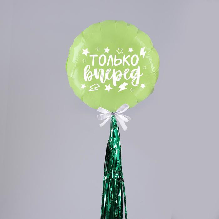 """Воздушный шар """"Только вперед"""", 18"""", полимерный, с тассел лентой, зеленый - фото 952709"""