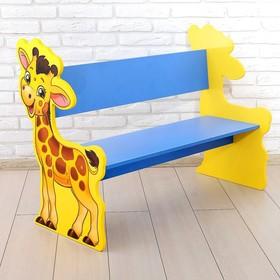 Скамейка детская «Жираф», цвет голубой и жёлтый