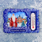 Магнит многослойный с термометром «Великий Устюг» (Дед Мороз), 8 х 5,5 см