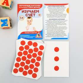 Обучающие карточки по методике Глена Домана «Изучаем счёт», 30 карт, А6